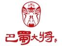 成都巴蜀大将餐饮服务有限公司
