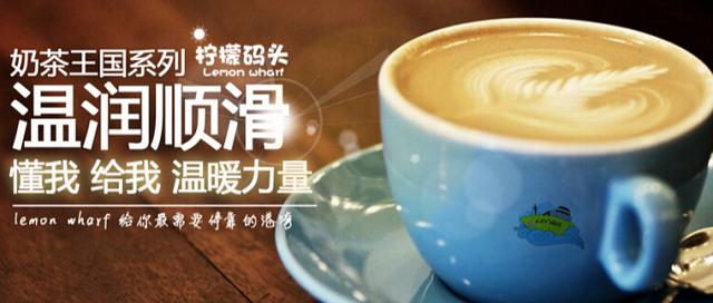 柠檬码头奶茶加盟_柠檬码头奶茶加盟费用多少钱_柠檬码头奶茶加盟条件_1