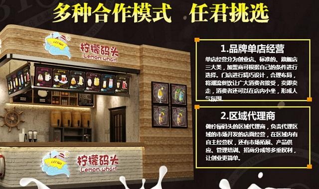 柠檬码头奶茶加盟_柠檬码头奶茶加盟费用多少钱_柠檬码头奶茶加盟条件_3