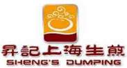 昇记上海生煎加盟总部
