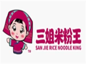 桂林三姐米粉王食品有限公司