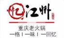 山东忆江州餐饮有限公司