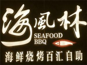 海风林海鲜自助烧烤