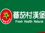 蕃茄村國際連鎖餐飲集團