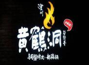 黄鹤洞铜磐烤肉