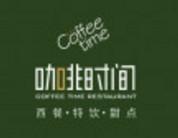 邢台市咖啡时间西餐厅有限责任公司