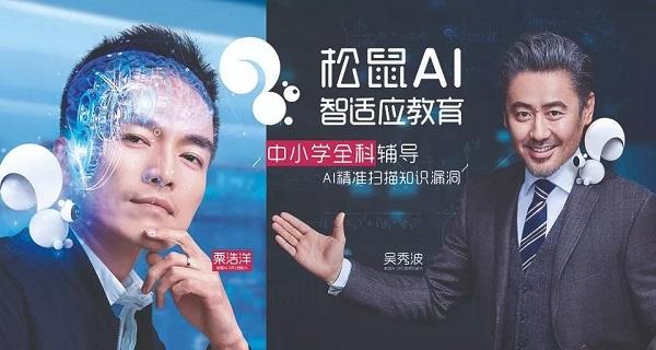 松鼠AI教育加盟_松鼠AI教育加盟怎么样_松鼠AI教育加盟电话_1