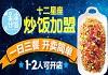安徽银商餐饮管理有限公司