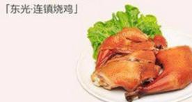 李文焕烧鸡
