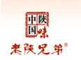 北京老陕兄弟餐饮管理有限公司