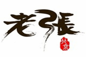 天津道久仁和餐饮管理有限公司