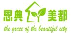 北京恩典美都生态环保科技有限公司