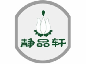 静品轩文化传播(北京)有限公司