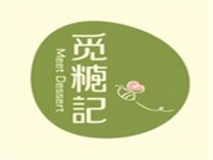 上海觅糖餐饮管理有限公司