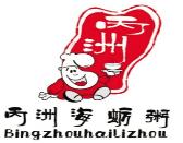 厦门丙成餐饮管理有限公司