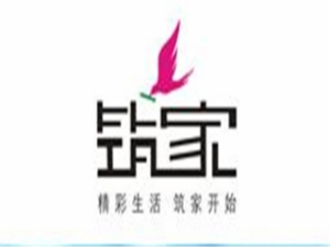 广州筑家家具有限公司