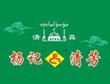郑州清芳实业有限公司