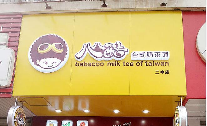 八八酷奶茶