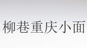 柳巷重庆小面餐饮有限公司