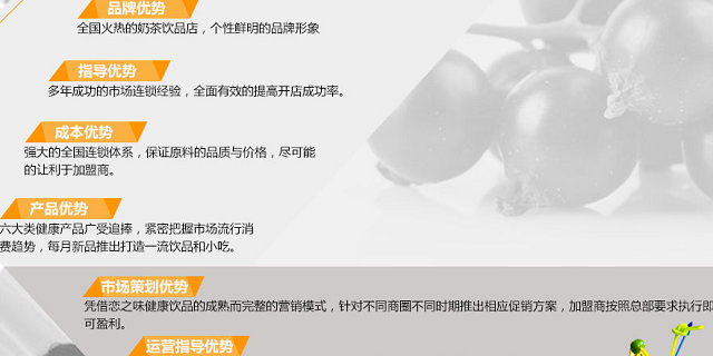 恋之味奶茶加盟费用_恋之味奶茶店加盟条件_恋之味奶茶品牌加盟店_2