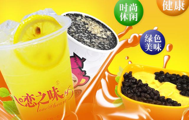 恋之味奶茶加盟费用_恋之味奶茶店加盟条件_恋之味奶茶品牌加盟店_5