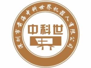深圳市前海中科世界机器人有限公司
