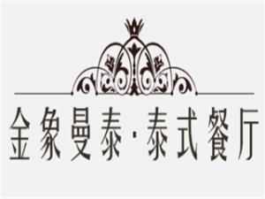 金象曼泰泰式餐厅