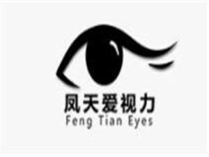 北京凤天爱科技有限公司