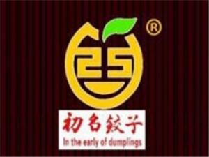 天津初名餐饮管理有限公司