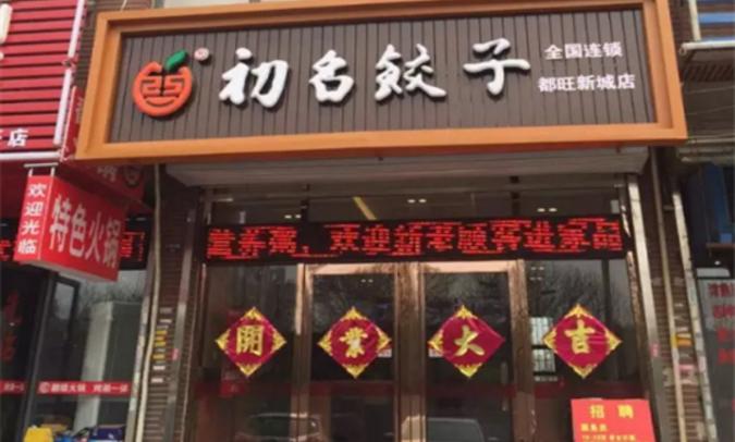 初名饺子加盟_3