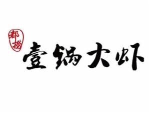 沈阳都捞壹锅大虾餐饮企业管理有限公司