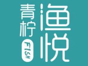 济南青柠渔悦餐饮管理有限公司
