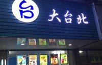 大台北奶茶