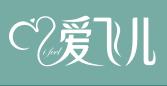 深圳市爱飞儿国际母婴健康管理有限公司