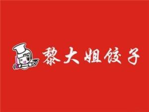 南昌黎大姐实业有限公司