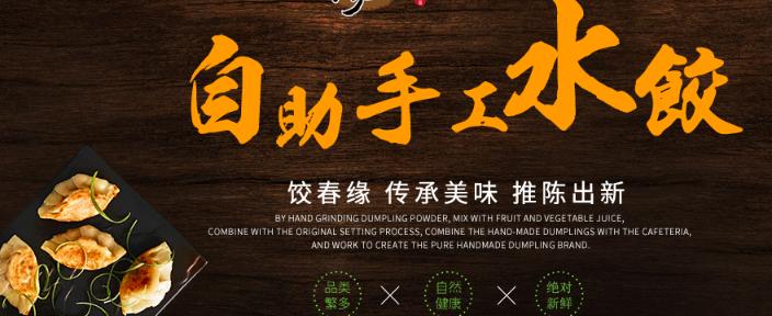 饺春缘水饺