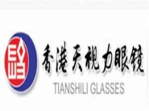 香港天视力眼镜