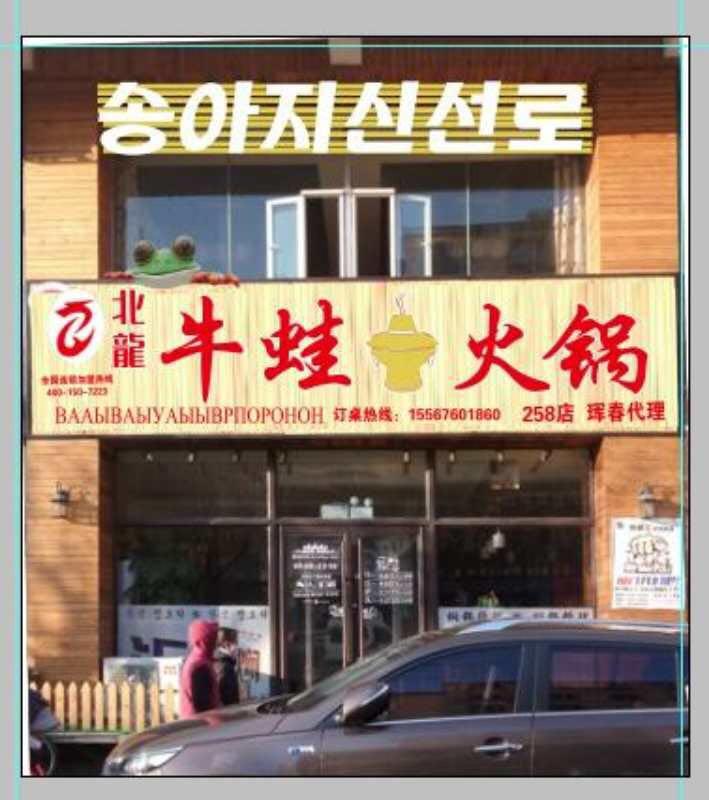 20北龍牛蛙火锅样板加盟店