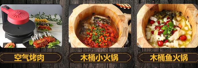 炎记木桶火锅加盟_3