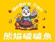 熊猫啵啵鱼