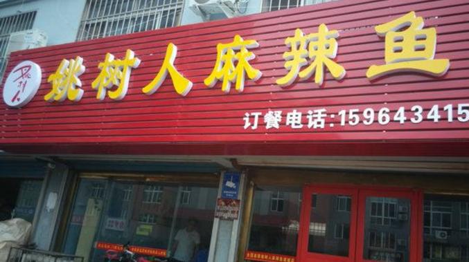 姚树人麻辣鱼加盟_1
