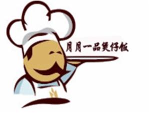 粤月一品煲仔饭