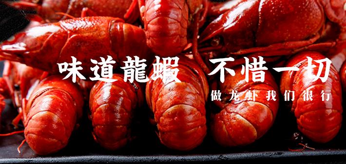 馋味虾小龙虾加盟_3