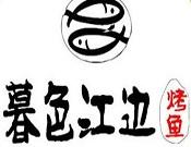陕西暮色江边餐饮管理有限公司