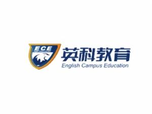 北京英科环球国际教育科技有限公司