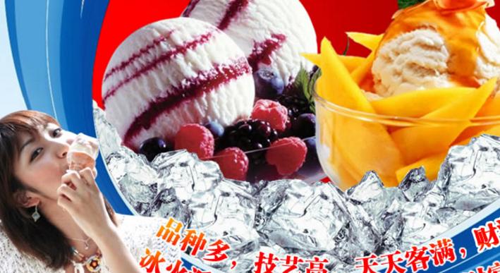 冰火派冰淇淋加盟_1