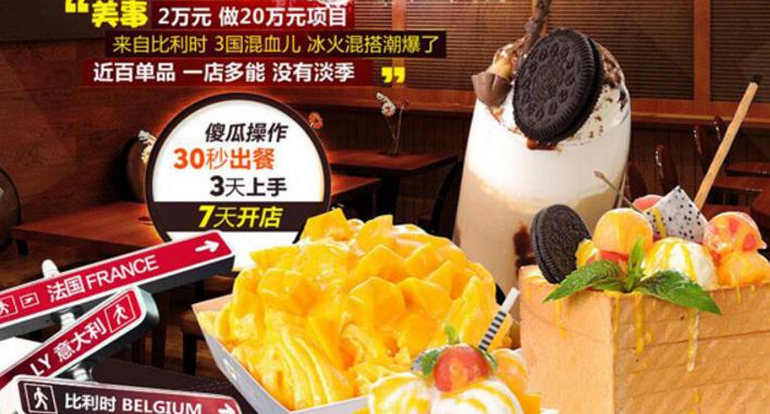 冰火派冰淇淋加盟_2