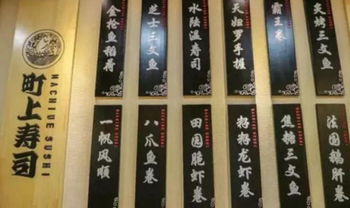町上寿司加盟_5
