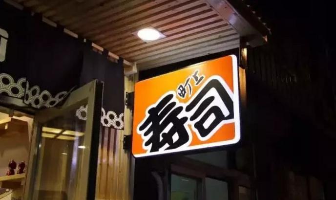 町上寿司加盟_6
