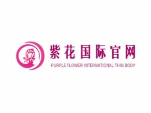 紫花國際瘦身
